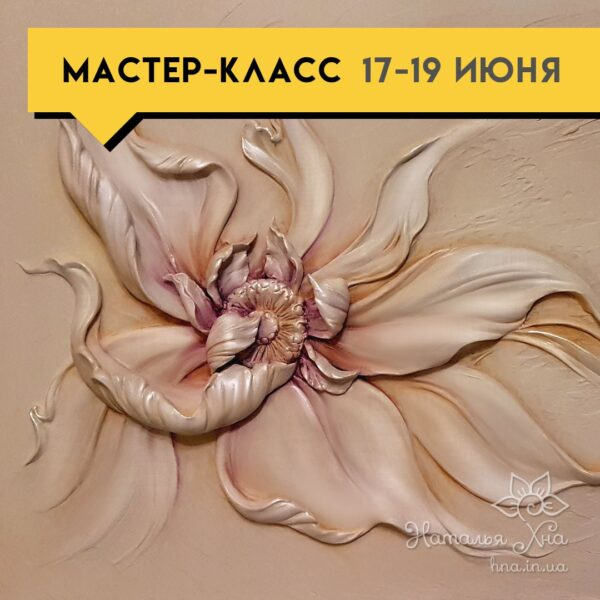 Мастер-класс по барельефу из гипса «Фантазийный цветок» от Наталии Хна