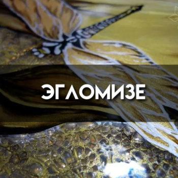 Эгломизе, роспись под стеклом