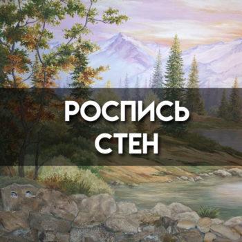 Роспись стен в Москве