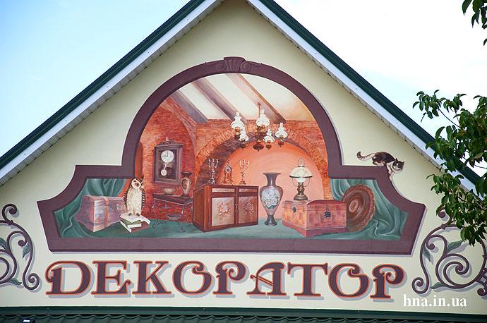 Роспись фасада в Балашихе